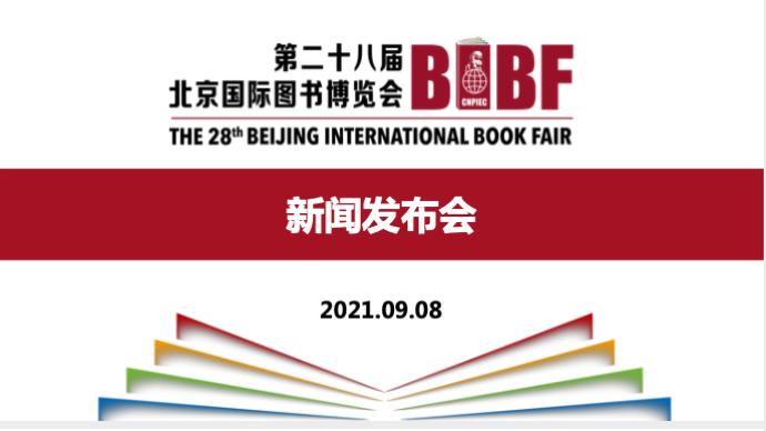 北京國際圖書博覽會線上線下結合辦展,巴基斯坦擔任主賓國