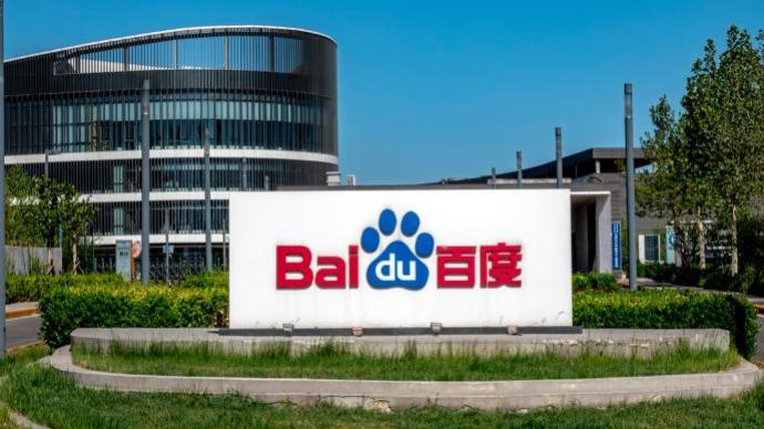 上海長寧區法院:百度搜索詞負面壓制行為具有違法性