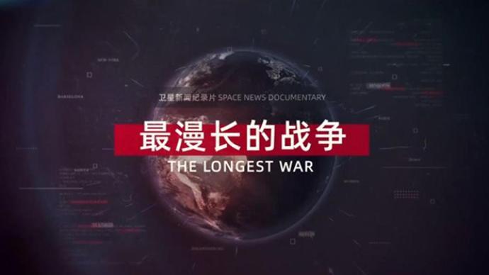 最漫長的戰爭