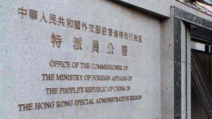 """英政客就""""支聯會""""成員被捕說三道四,外交部駐港公署駁斥"""