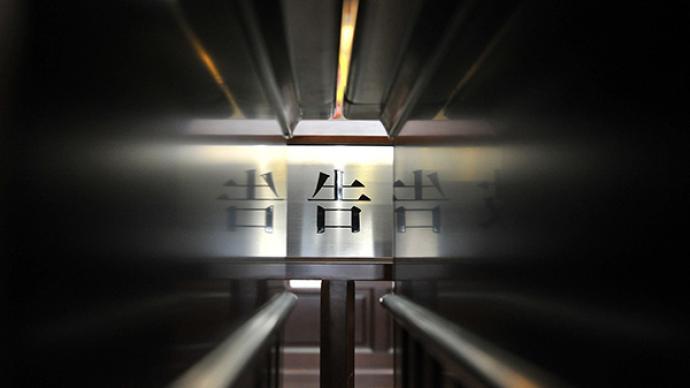 勞榮枝案庭審現場:勞被認定為主犯,聽聞死刑判決后當場痛哭