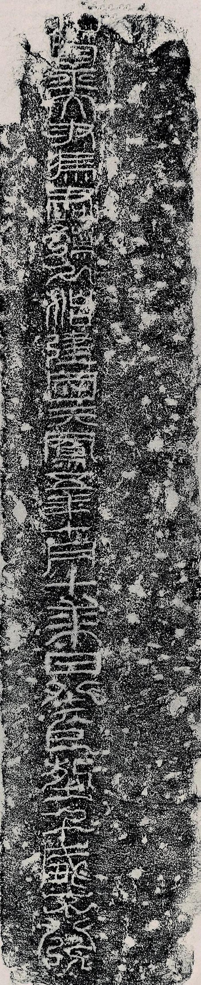 新莽天鳳五年(十八) 河南唐河新店天鳳五年馮孺久畫像石墓題記拓片