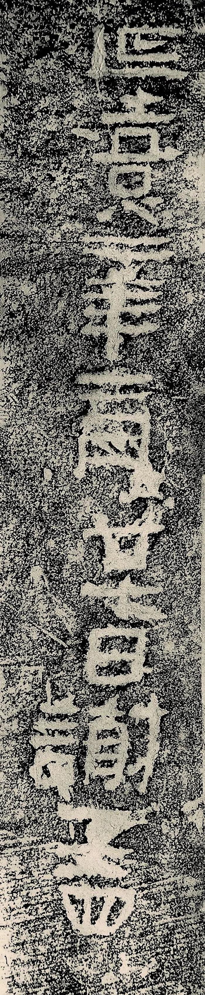 東漢延熹二年(一五九) 重慶江津沙河鄉水滸村延熹二年畫像崖墓題記拓片