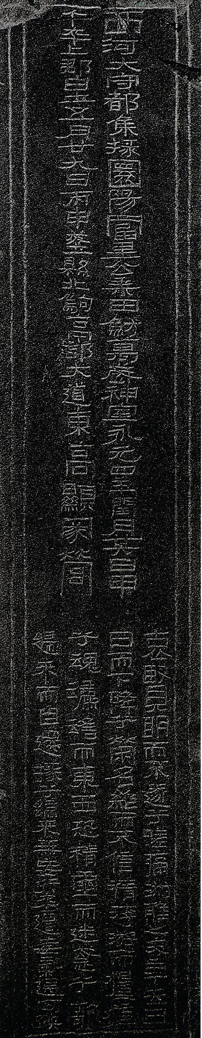 東漢永元四年(九二) 陜西綏德四十里鋪永元四年田魴畫像石墓題記原石