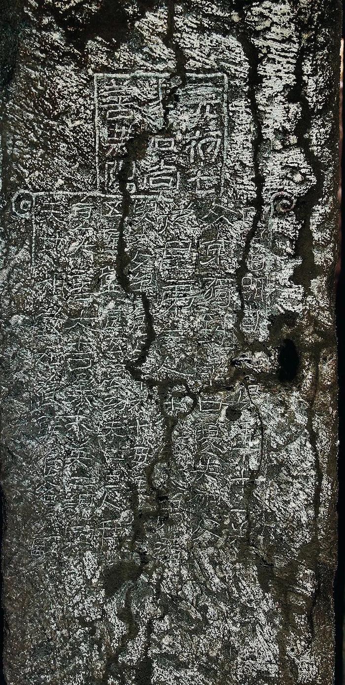 東漢元初七年(一二〇) 山東滕州官橋魏樓村元初七年畫像石墓題記原石
