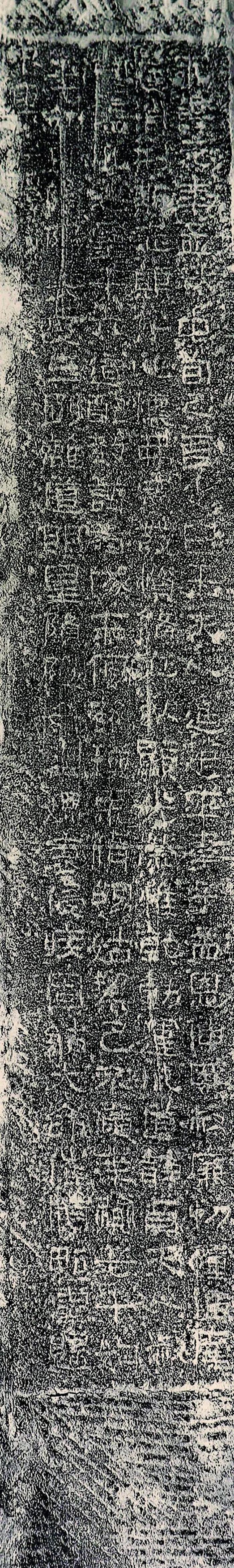 東漢永壽元年(一五五) 四川成都猛追村永壽元年畫像石題記拓片