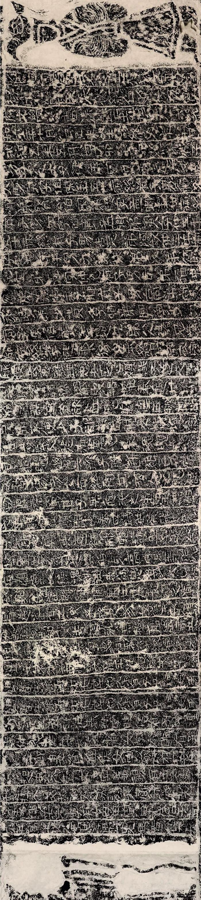 東漢漢安元年(142)?山東鄒城漢安元年文通祠堂畫像石題記拓片?原石藏于鄒城市博物館(請橫屏觀看)