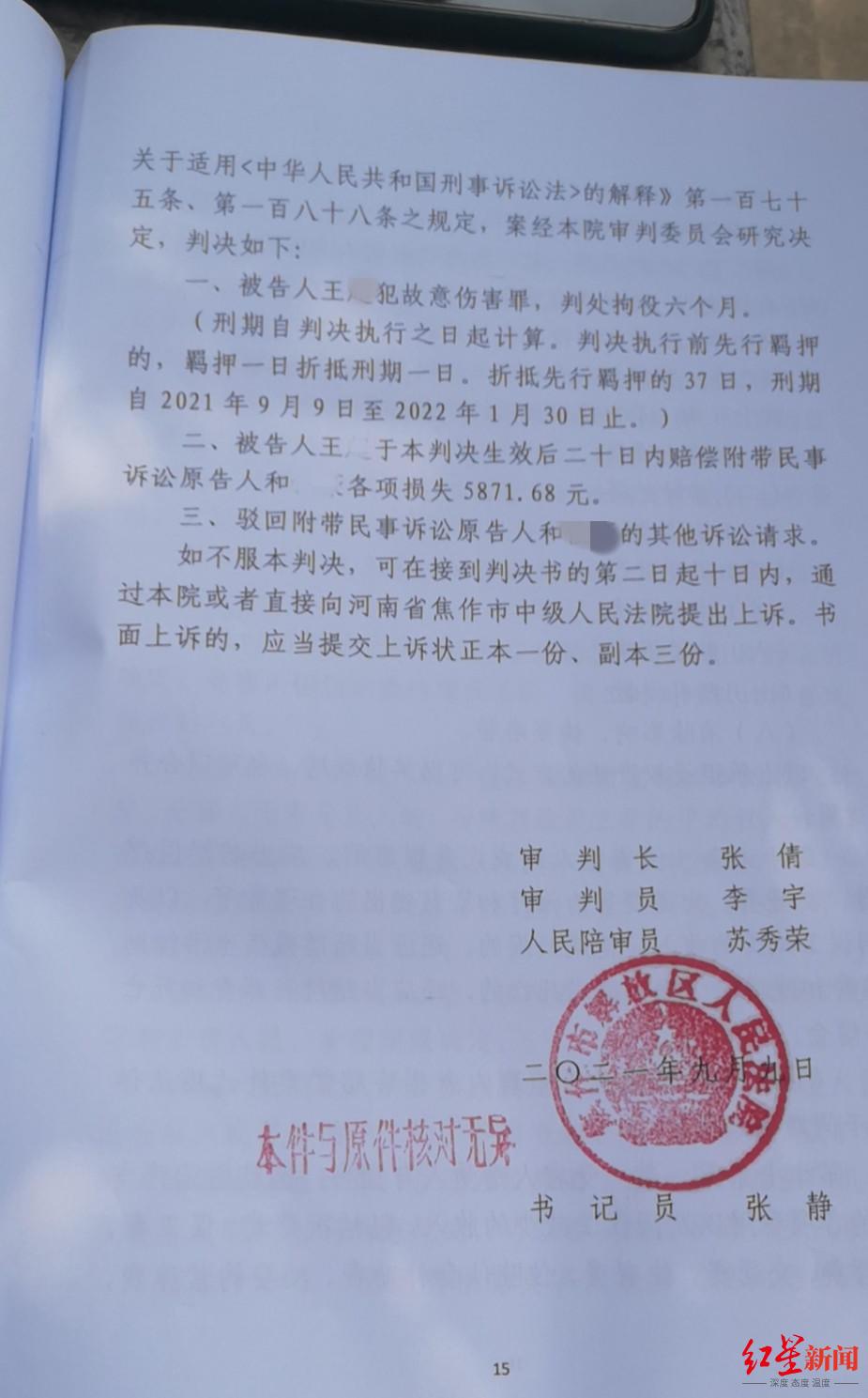 王某因故意傷害罪一審被判拘役六個月