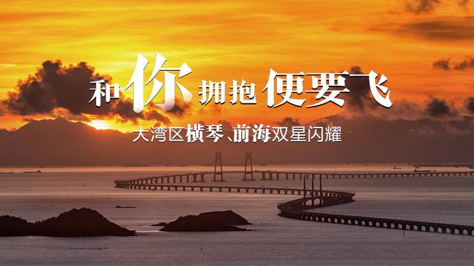 海報|和你擁抱便要飛:深化粵港澳合作,橫琴、前海雙星閃耀