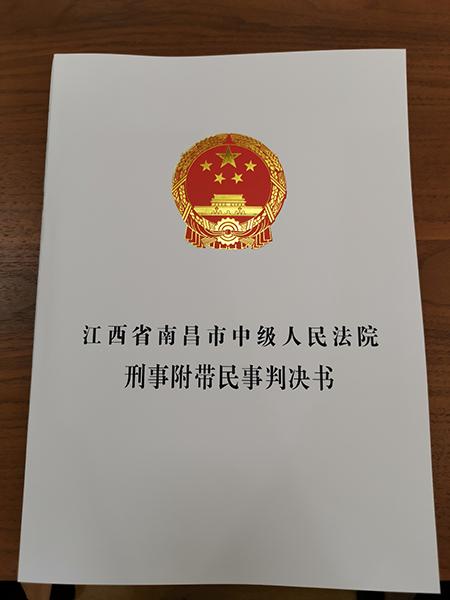 劳荣枝案判决书封面。王小文 洪放 刘彤彤 摄