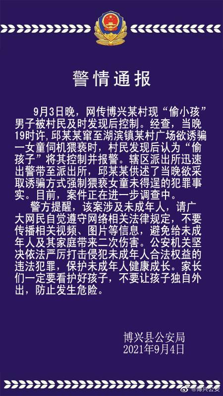 @博兴公安 图
