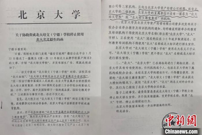 圖為北京大學2018年3月就名稱問題發函至寧德市教育局。 中新網記者 翻拍 攝