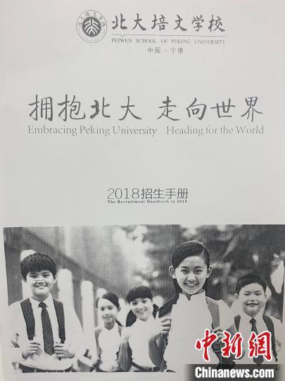 圖為寧德北大培文學校2018年招生手冊。 中新網記者 翻拍 攝