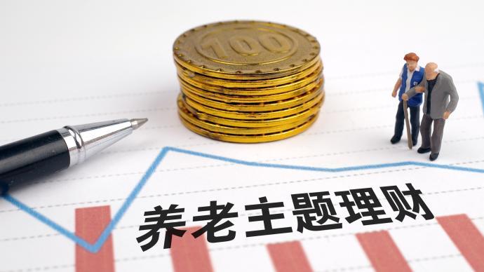 分析|銀行理財子公司試點養老理財產品,有何新意?