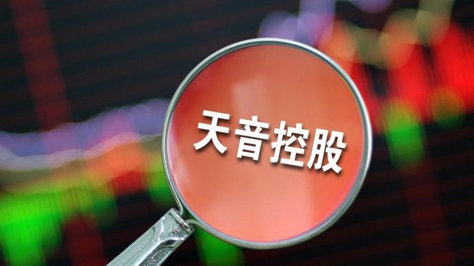 天音控股擬籌劃參與聯合收購某手機品牌業務:尚未簽任何協議