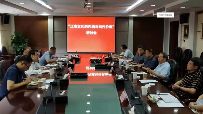 研討會:江南文化的精神內涵和當代價值
