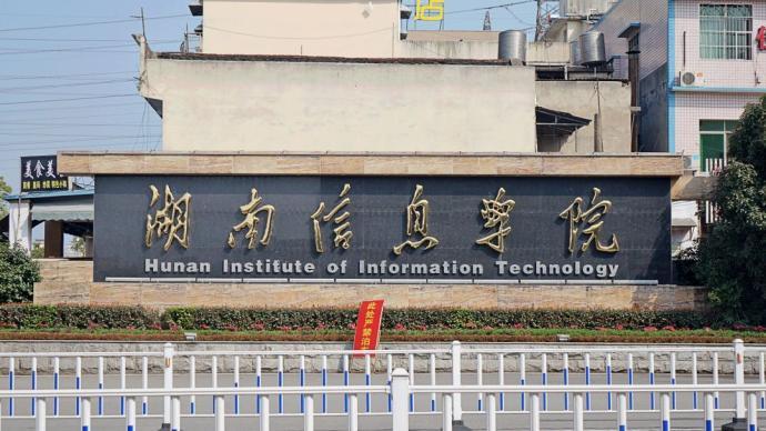 湖南信息學院:目標到2030年更名為湖南信息大學