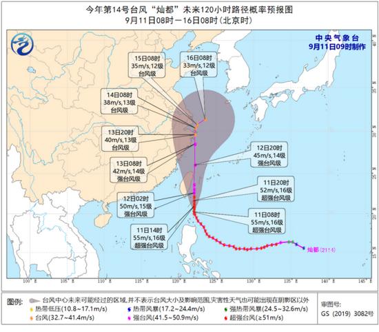 """台风""""灿都""""明天起影响上海。 中央气象台 图"""