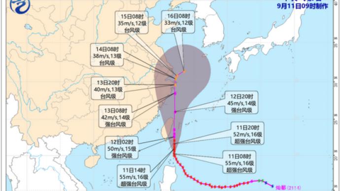 """臺風""""燦都""""影響,明天起上海將出現強降水、風力增大"""