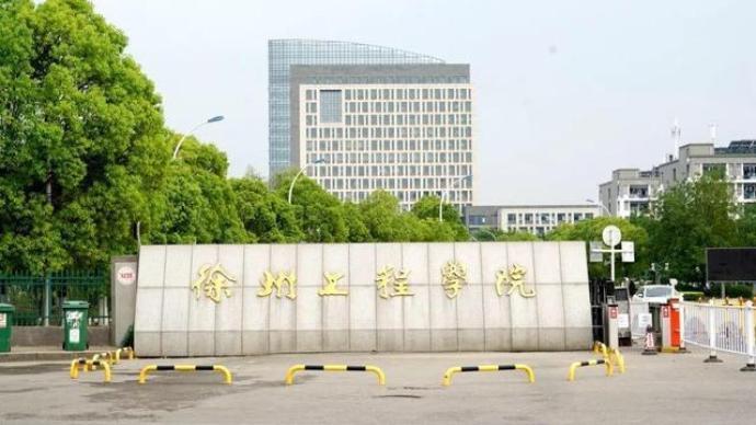 """為填補蘇北空白,江蘇徐州再下文支持建設""""徐州大學"""""""