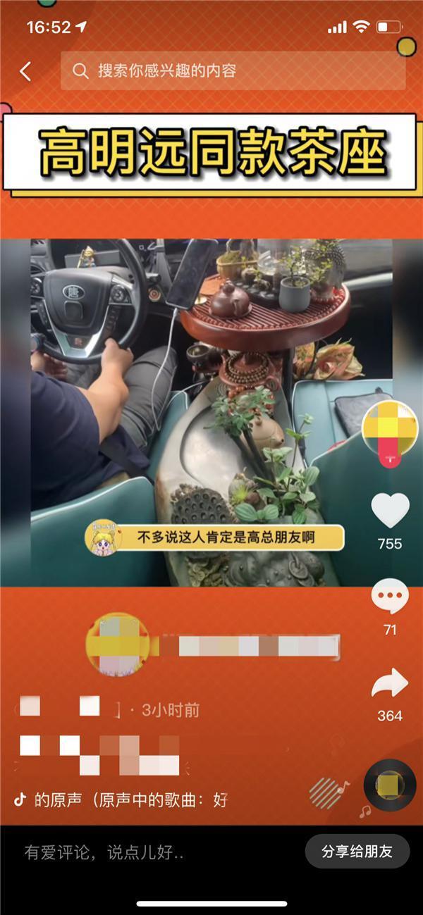 某短視頻平臺上高明遠同款茶臺 視頻截圖
