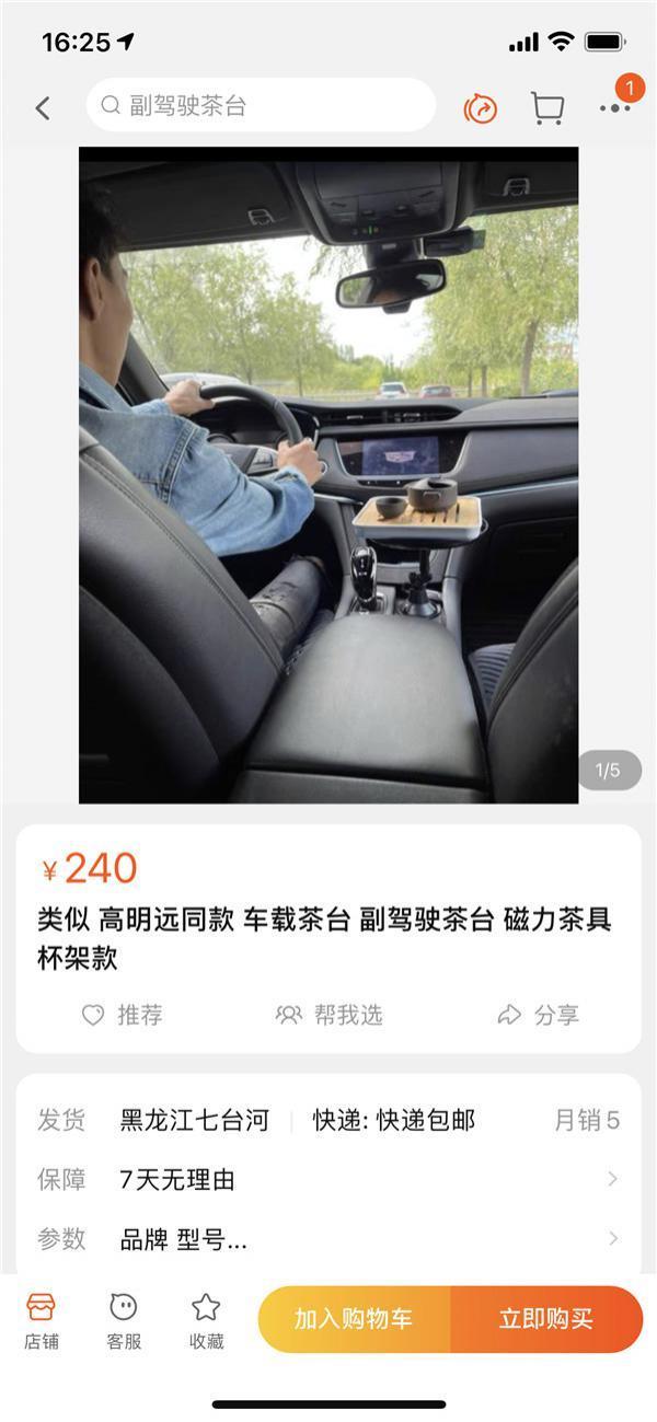 電商平臺上銷售的車載茶臺 網頁截圖