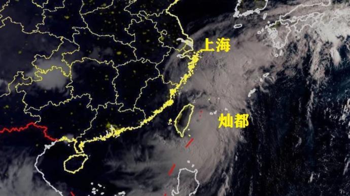"""臺風""""燦都""""逼近浙江,上海今天局部大到暴雨、明后天大暴雨"""