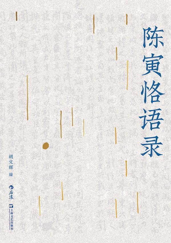 《陈寅恪语录》,胡文辉编,后浪·上海文艺出版社2021年8月出版,312页,49.00元