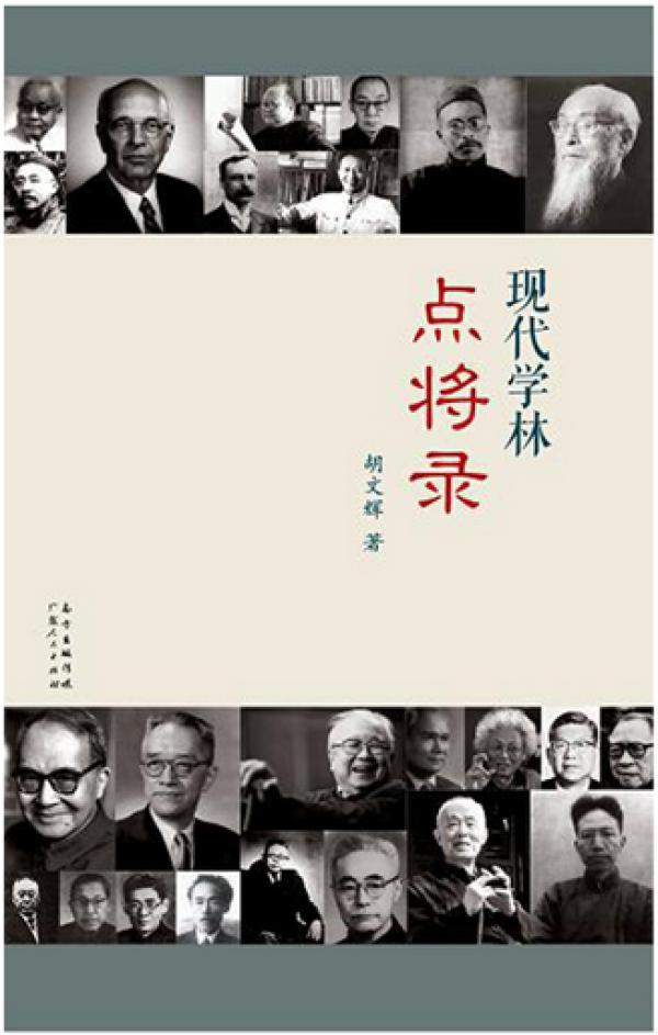《现代学林点将录》,胡文辉著,广东人民出版社2010年8月出版,606页,68.00元