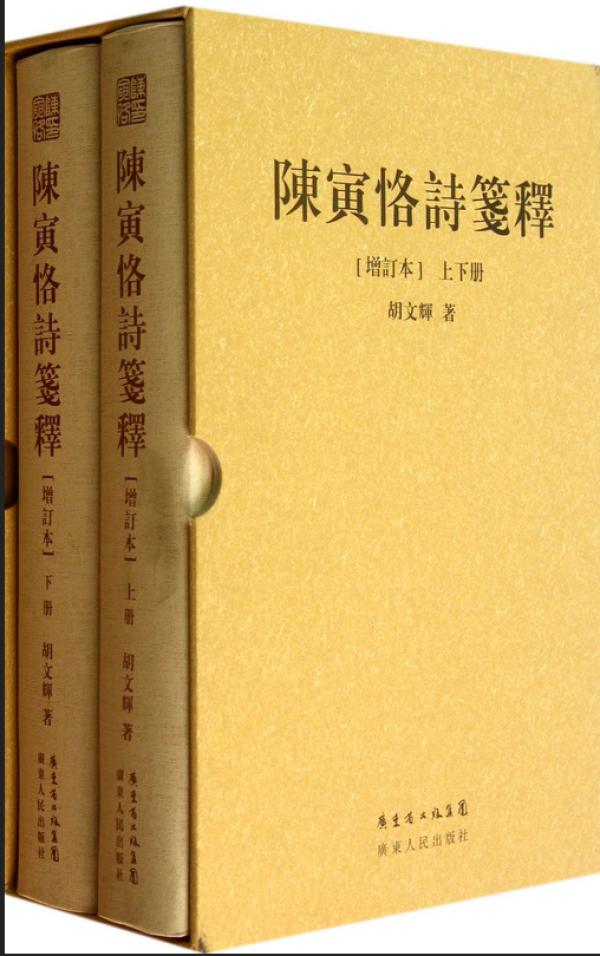 《陈寅恪诗笺释》,胡文辉著,广东人民出版社2013年5月出版,1246页,200.00元