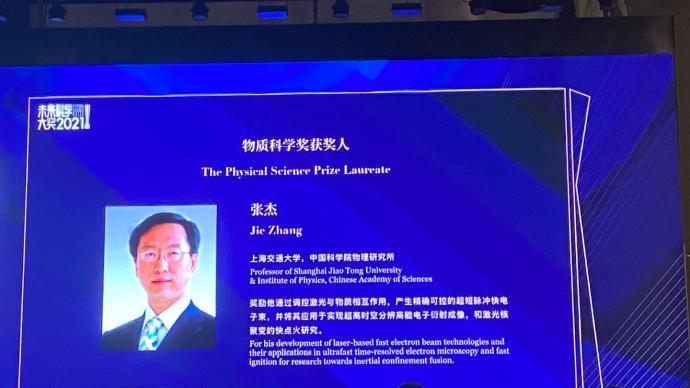 未來科學大獎物質科學獎花落激光等離子:上海交大張杰獲獎