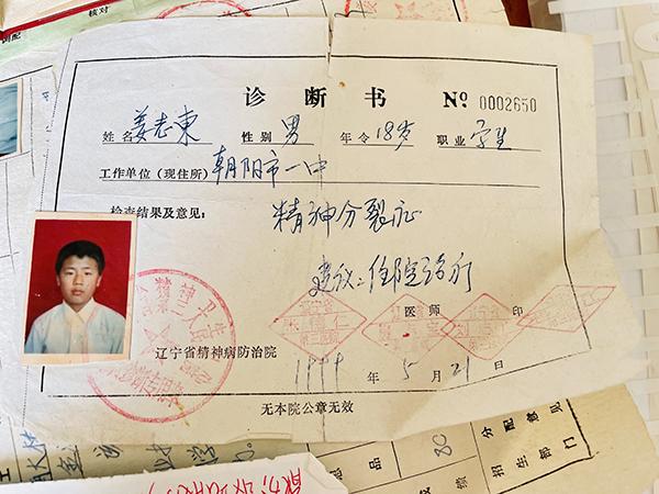 辽宁省精神病防治院1999年5月开具的诊断证明