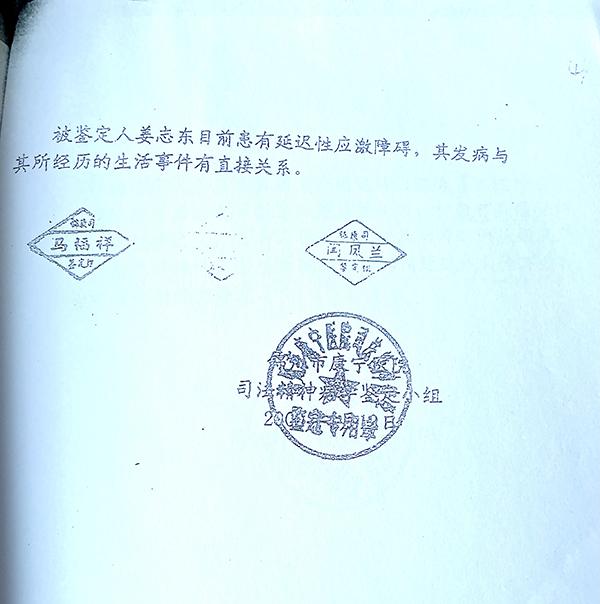 锦州市康宁医院2000年4月作出司法精神鉴定报告