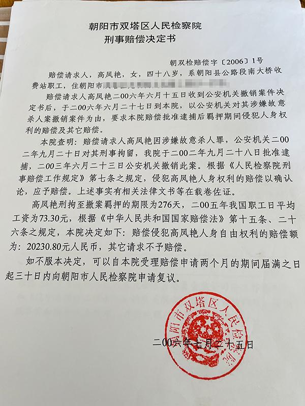 朝阳市劳动教养管理委员会和双塔区人民检察院分别作出的行政和刑事赔偿决定书?