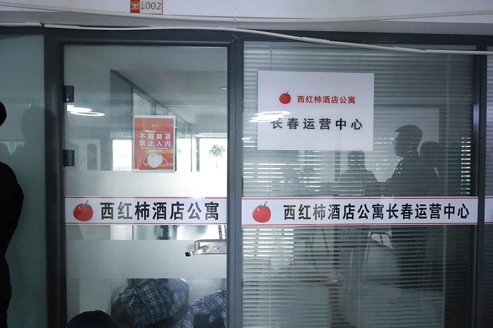 9月9日,受害房东和租户到西红柿酒店公寓讨说法 。本文图片均为受访者供图