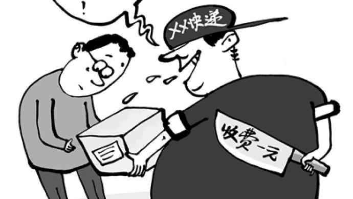 """��S""""�收�_�J""""收�M1元,媒�w:快�f法定�x�肇Mㄨ能�收�M服��"""