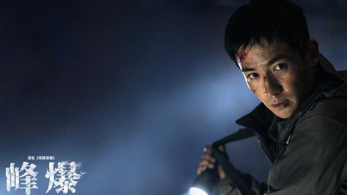 電影《峰爆》在京首映:致敬平凡英雄
