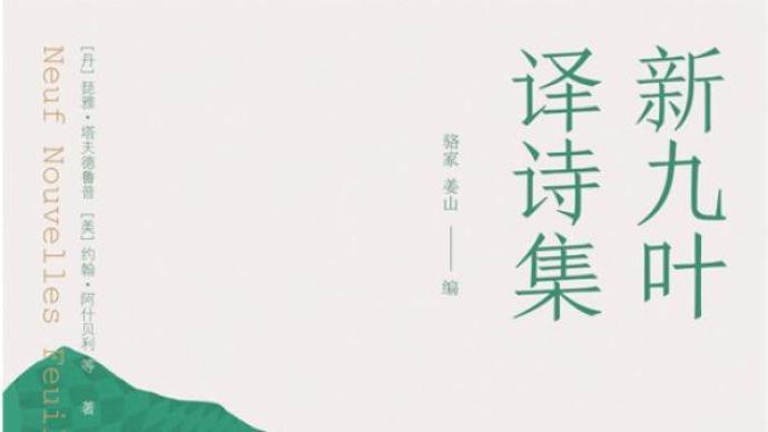 談炯程評《新九葉·譯詩集》︱在詩的翻譯中,漢語已然被改變