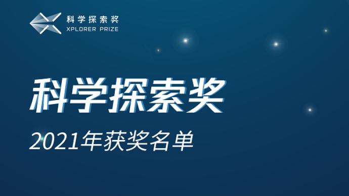 """2021年""""科�W�探索��""""揭�裕�76%的�@��者�怼�自高校"""