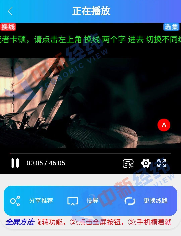 云梦影音App播放页面