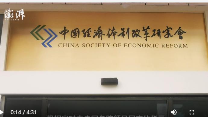 走進智庫|中國體改研究會:研究改革開放重大理論與實踐問題