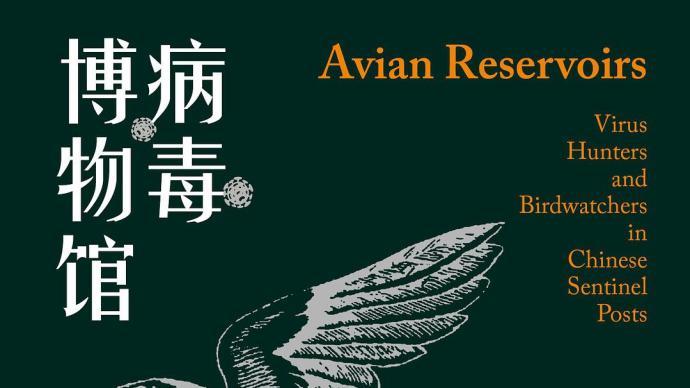 王希言评《病毒博物馆》︱人类学视角下的鸟类与病毒
