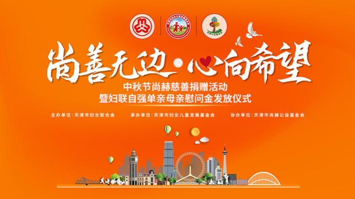 天津市尚赫公益基金会与天津市妇联情系单亲母亲,为爱再助力