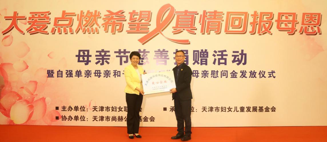 必晟娱乐平台注册:天津市尚赫公益基金会与天津市妇联情系单亲母亲,为爱再助力