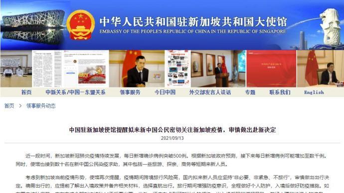 中使馆:接到数十名在新加坡中国公民染疫求助,提醒审慎赴新