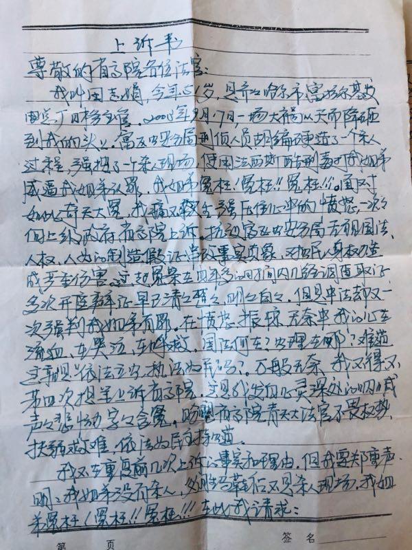 田志娟手书的上诉书