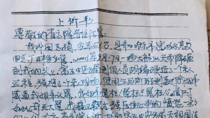 """黑��江""""姐弟�⒁饬现�外人案∮""""申�V�m:省高院�Q定〓不立案,曾四次重々��"""