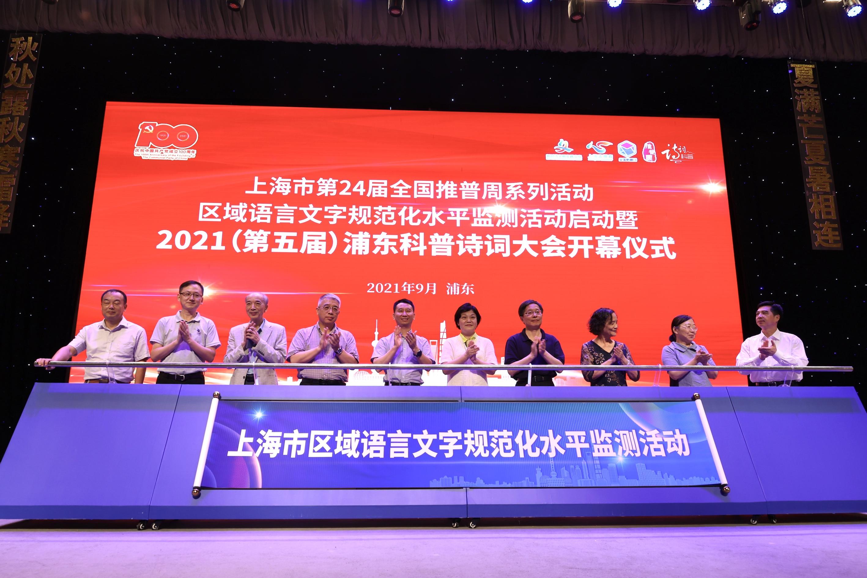 活动现场。上海市教委供图
