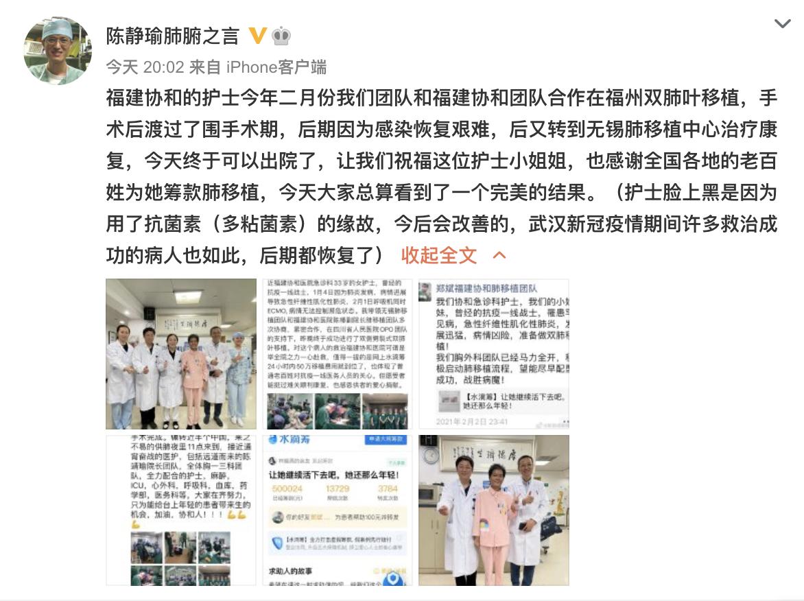 必晟娱乐平台注册:福建一位抗疫护士患罕见病,获网友众筹移植双肺后康复出院