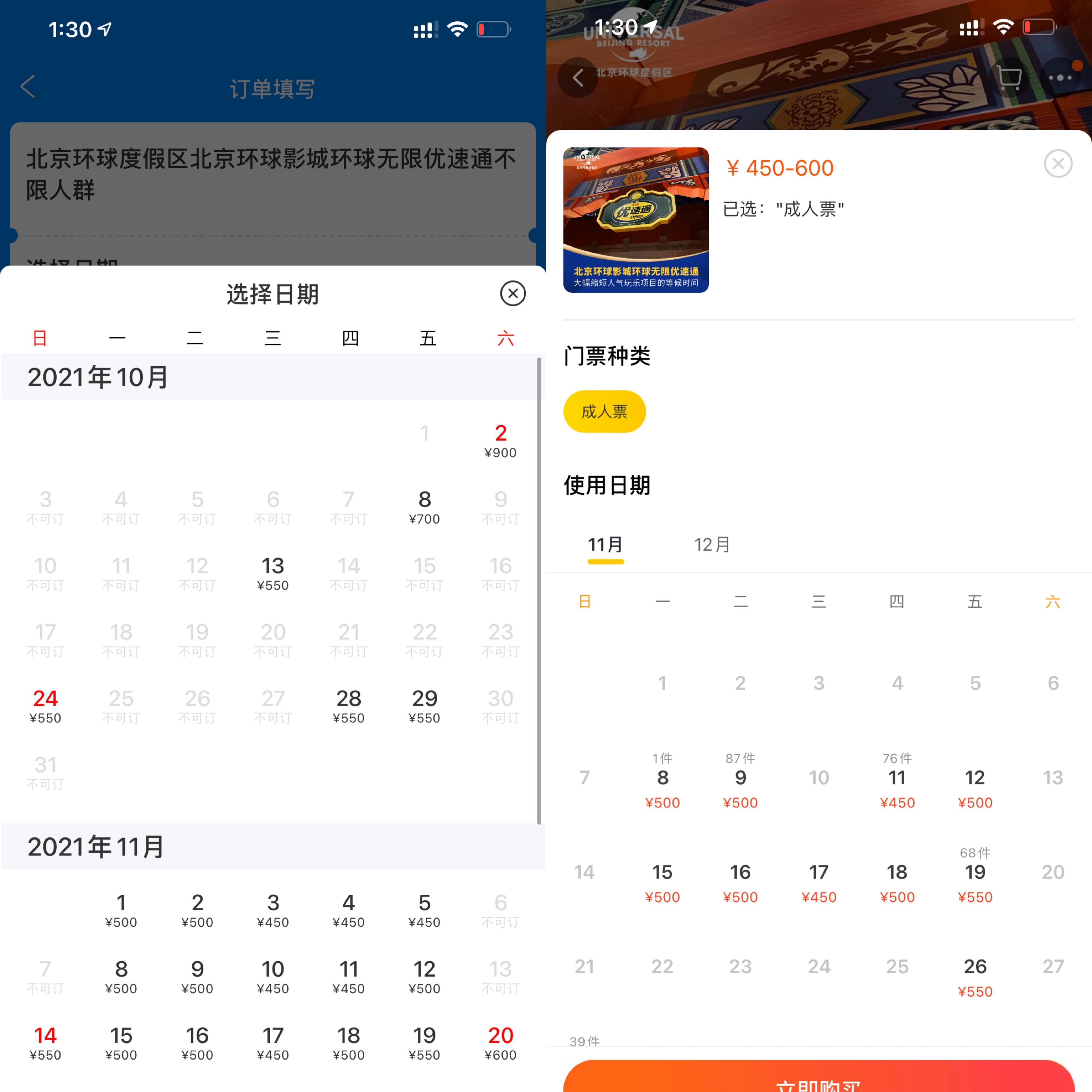 多个在线旅游平台9月甚至10月的北京环球影城环球无限优速通票也全部售罄。